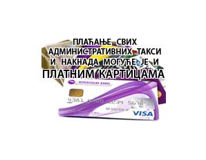 Плаћање картицама